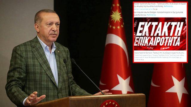 Erdoğan'ın mesajı Yunanistan'ı çıldırttı: Türklerden eşi görülmemiş meydan okuma
